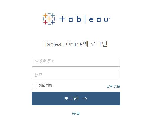 tableau-online_2